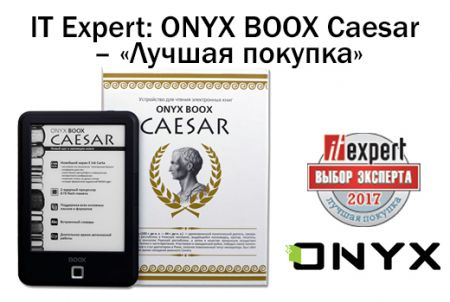 Редакция IT Expert: ONYX BOOX Caesar – «Лучшая покупка»