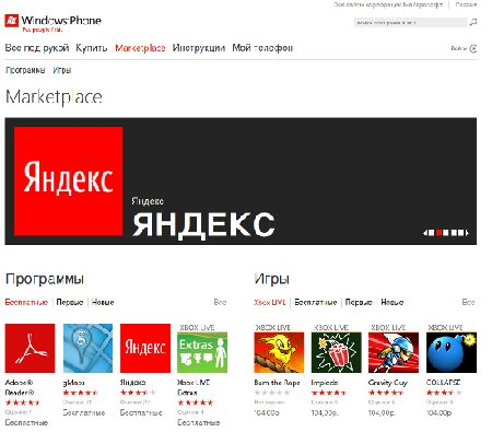 Microsoft запустила веб-версию Windows Phone Marketplace