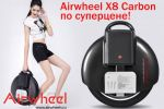 Моноколесо Airwheel X8 Carbon – в августе по суперцене