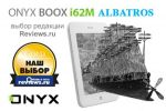 Эксперты Reviews.ru выбирают ONYX BOOX i62M Albatros (18.07.2012)